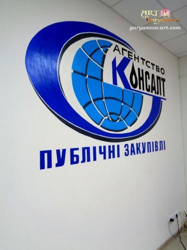 консалт агенція логотип розпис стіни