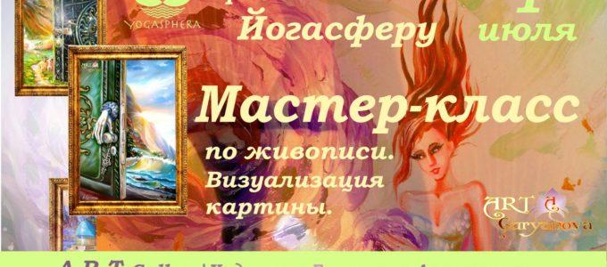 art Художник Гурьянова Анастасия