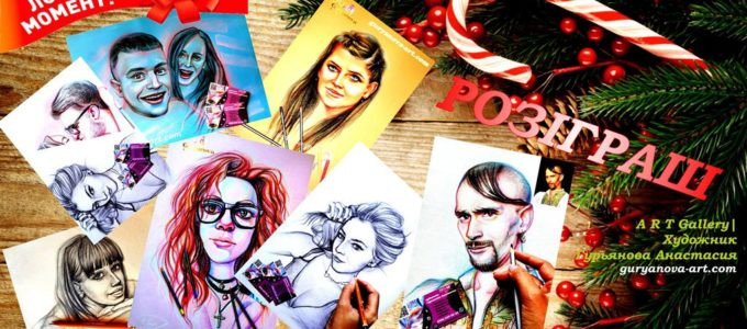 art Художник Гур'янова Анастасія портрет рисую по фото