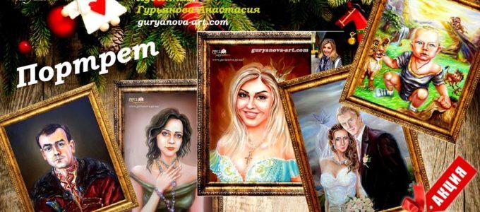 art Художник Гур'янова Анастасія малюю портрети маслом акрилом